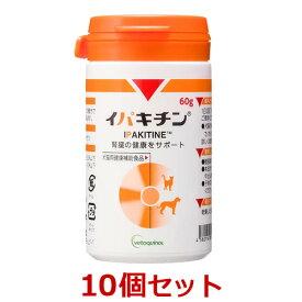 【あす楽】【イパキチン 60g×10個】【ベトキノール】【日本全薬】(イパキチン60g)