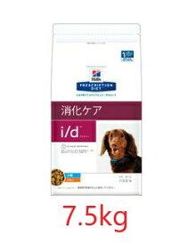 【犬用 i/d 消化ケア 小粒 チキン 7.5kg×1袋】【犬用】【ヒルズ】【i/d】