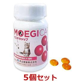 【あす楽】【モエギキャップ×5個!】【30粒(カプセル)×5個!】犬猫用【共立製薬】動物用健康補助食品