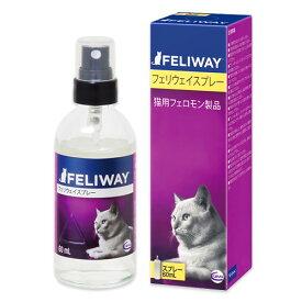 【あす楽】『フェリウェイ スプレー 60mL×1個』猫用【ビルバック】【猫用フェロモン製品】