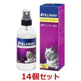 【14個セット】【フェリウェイ スプレー 60mL×14個】猫用【ビルバック】【猫用フェロモン製品】