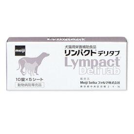 【あす楽】【リンパクトデリタブ】【50錠】Lympact Deli Tab 明治製菓