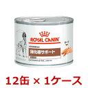 犬【消化器サポート(低脂肪)200g缶×12缶×1ケース】【ロイヤルカナン】消化器 サポート*