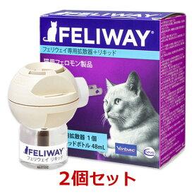 【あす楽】【2個セット】『フェリウェイリキッド専用拡散器+リキッド 』×『2個』猫用【ビルバック】(フェリウェイ拡散器)【猫用フェロモン製品】