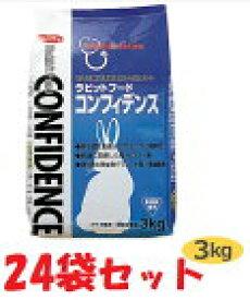 【コンフィデンス (3kg)×24袋セット】【ラビットフード】【日本全薬工業】(コンフィデンス3kg)【Z直】