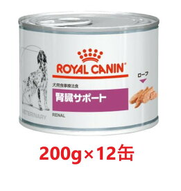 犬【腎臓サポート ウェット缶 200g×12缶】【ロイヤルカナン】【腎臓】