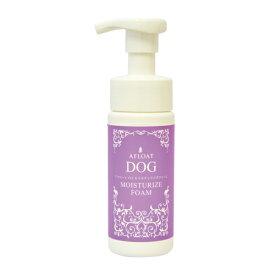 【あす楽】『AFLOAT DOG VET モイスチャライズフォーム(150g)』【犬用】【アフロートドッグ】【泡タイプ保湿剤】(皮膚)