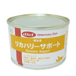 【★あす楽★】【d.b.f(デビフ)】【リカバリーサポート】【160g】【犬猫用】【ペティエンスメディカル】【d.b.f Veterinary Diet】