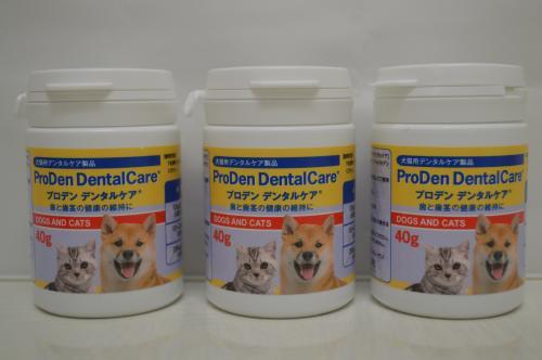 【★あす楽★】【プロデン デンタルケア×3個 40g×3個】【ProDen Dental Care】犬猫 日本全薬工業
