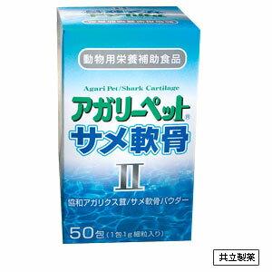 【バラ売り】【アガリーペットサメ軟骨II】【1包】【1g】【AgariPet】アガリーペットサメ軟骨2【共立製薬】【レビューを書いて次回もポイント2倍】