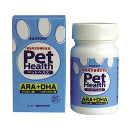 【★=送料無料=★】【PetHealthARA+DHA×2個】【120粒×2個】犬ペットヘルス【Suntory】サントリー共立製薬【レビューを書いて次回もポイント2倍】