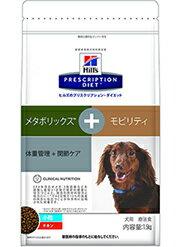 【小粒】【メタボリックス+モビリティ】【小粒】【1.5kg/袋】犬【ヒルズ療法食】