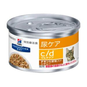 猫【c/dマルチケア82g×24缶】【尿ケア】【チキン&野菜入シチュー】嗜好性に優れたシチュータイプです。【缶詰】