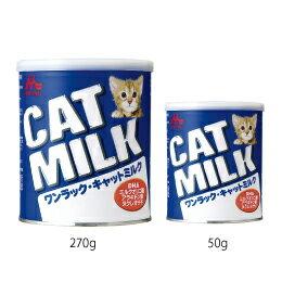 【ワンラックキャットミルク】【50g】【猫】【森乳サンワールド】