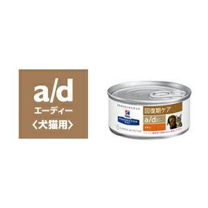 【★あす楽★】【a/d 156g缶】【犬猫用】【回復期ケア】【ヒルズ】チキンa/d缶