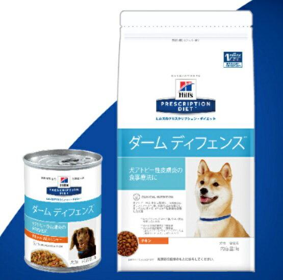 【★=送料無料=★】【ダームディフェンス】【7.5kg】犬【ヒルズ】犬アトピー性皮膚炎の臨床症状・治療・栄養管理【レビューを書いて次回もポイント2倍】