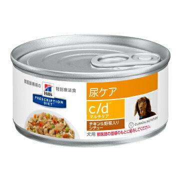 犬【c/dマルチケア156g×24缶】【尿ケア】【チキン&野菜入シチュー】嗜好性に優れたシチュータイプです。【缶詰】