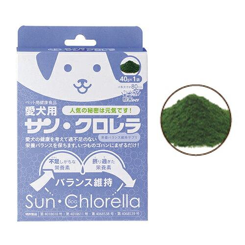 【粉末】【サン・クロレラ】【40g×1袋】犬【Sun・Chlorella】毎日のご飯に混ぜるだけなので、かわいいペットに負担をかけることなく与えることができます。