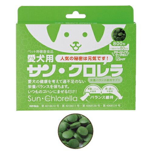 【粒】【サン・クロレラ】【800粒】【60g】犬【Sun・Chlorella】毎日のご飯に混ぜるだけなので、かわいいペットに負担をかけることなく与えることができます。