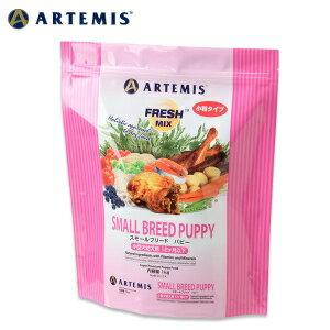 【アーテミス】【1kg】【フレッシュミックススモールブリードパピー】【小型犬、子犬】【ARTEMIS】