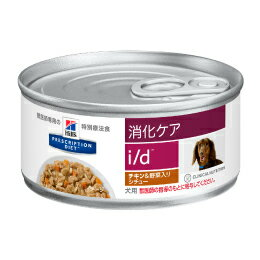 犬【i/d】【シチュー(チキン&野菜)】156g×24缶 消化ケア