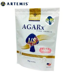 【アーテミス】【アガリスクI/S】【小粒】【3kg】【ARTEMIS】
