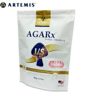 【アーテミス】【アガリスクI/S】【普通粒】【1kg】【ARTEMIS】