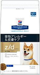 【z/d ULTRA 食物アレルギー&皮膚ケア】3kg 犬