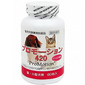 【プロモーション 420】【60粒】【猫・小型犬用】【レビュを書いて、次回もポイント2倍!】【共立製薬】