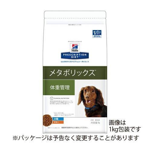 犬【メタボリックス(小粒)】7.5kg 体重管理用 ヒルズ Hill
