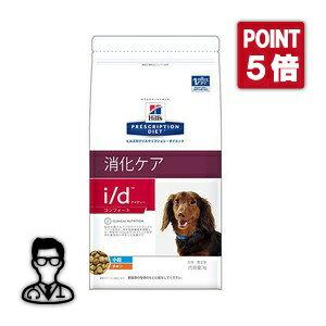 犬用 i/d コンフォート 小粒ドライ(3kg)×1袋[ヒルズ]
