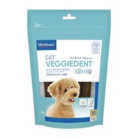 【あす楽】犬【 1袋 】『C.E.Tベジデントフレッシュ【XS】』【15本入り】ビルバックジャパン CETベジタルチュウのリニューアル品!【ベジデントフレッシュXS】