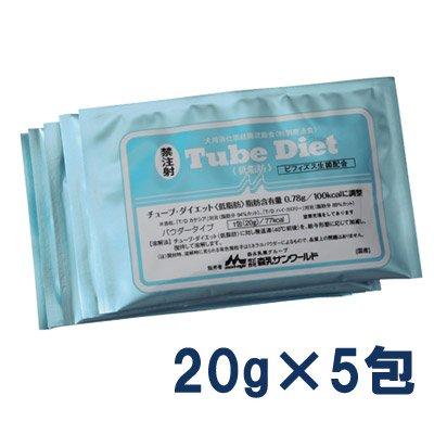 【犬用】【低脂肪】【チューブダイエット<犬用 【低脂肪】>(20g×5包)Tube Diet Dog】森乳サンワールド