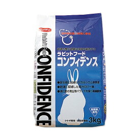 【あす楽】【コンフィデンス (3kg)×1袋】【ラビットフード】【日本全薬工業】(コンフィデンス3kg)【Z直】