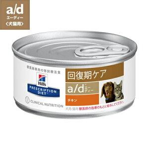 【あす楽】『a/d 156g×1缶』【バラ】【犬猫】【回復期ケア】【ヒルズ】チキン a/d缶 (療法食)