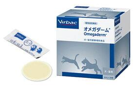 『オメガダーム 28包 ×1個』犬猫用【ビルバックジャパン】Virbac【皮膚】