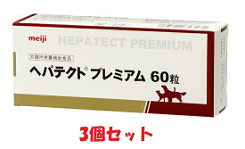 【ヘパテクトプレミアム(60粒)×3個セット!】【犬猫】【明治製菓】ヘパテクト プレミアム *