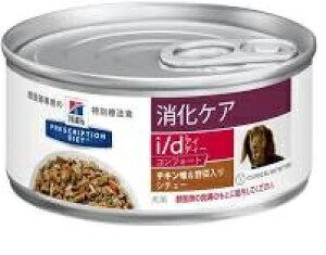 犬用 i/d コンフォート 消化ケア (チキン&野菜シチュー)(156g)×24缶【1ケース】[ヒルズ]