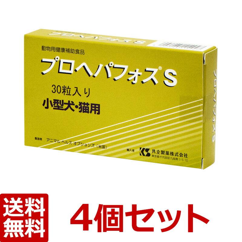【あす楽】【プロヘパフォスS×4箱】【30粒×4箱=120粒】(小型犬・猫)犬猫