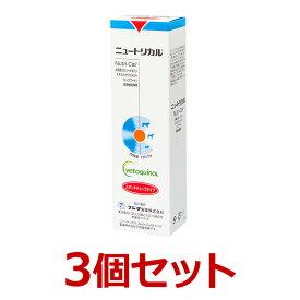 犬【ニュートリカル×3個セット!】【120.5g×3個】サプリメント【フジタ製薬】動物用栄養補助食品