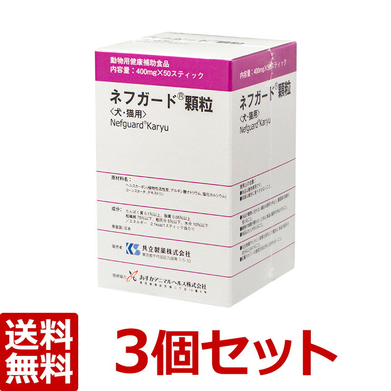 【あす楽】【ネフガード】【顆粒】【×3個】【50包】【400mg×50スティック】【共立製薬】