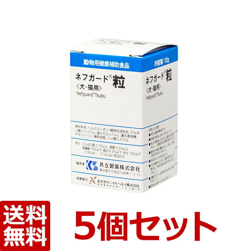 【あす楽】【ネフガード】【粒】【×5個】【90粒】【12g】【共立製薬】※レンジアレンとの併用は吸着作用を減弱するおそれがあります。