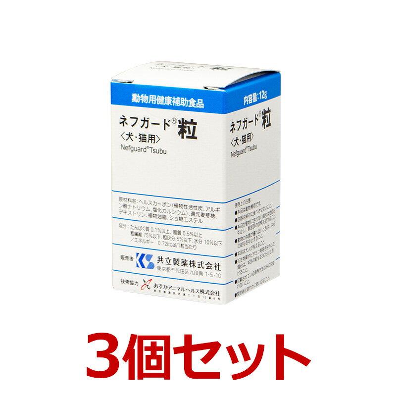 【あす楽】【ネフガード】【粒】【×3個!】【90粒】【12g】【共立製薬】※レンジアレンとの併用は吸着作用を減弱するおそれがあります。