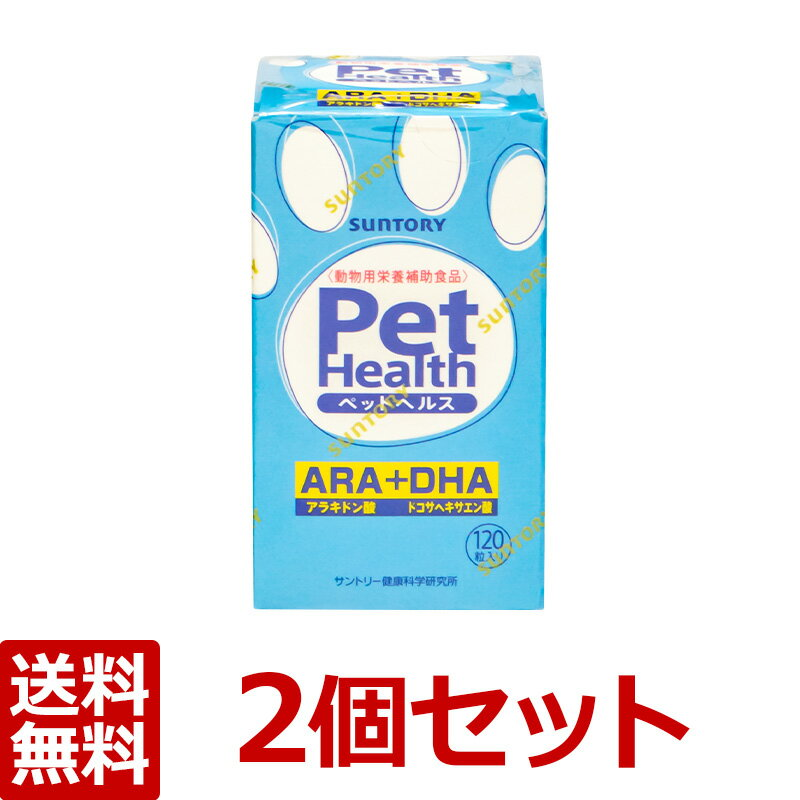 【PetHealthARA+DHA×2個】【120粒×2個】犬ペットヘルス【Suntory】サントリー共立製薬
