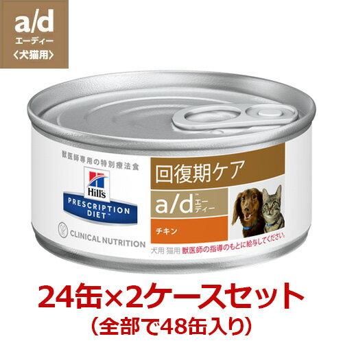 【あす楽】【a/d156g×24缶×2ケース=48缶!】【回復期ケア×2ケース!!】【ヒルズ】チキン【院内梱包】a/d缶】!