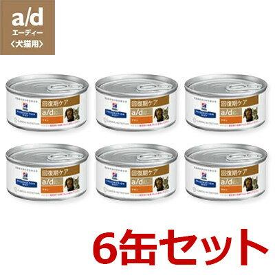 【あす楽】【a/d 156g【×6缶セット!】】【犬猫用】【回復期ケア】【ヒルズ】チキンa/d缶【smtb-k】