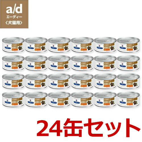 【あす楽】【a/d 156g×24缶】【犬猫用】【回復期ケア】【ヒルズ】チキンa/d缶【smtb-k】