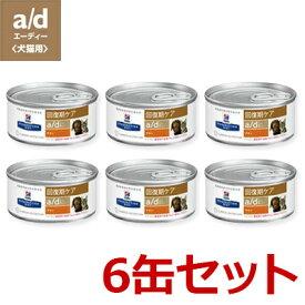 【あす楽】【a/d156g缶×6個!】【回復期ケア】【ヒルズ】チキンa/d缶 ★