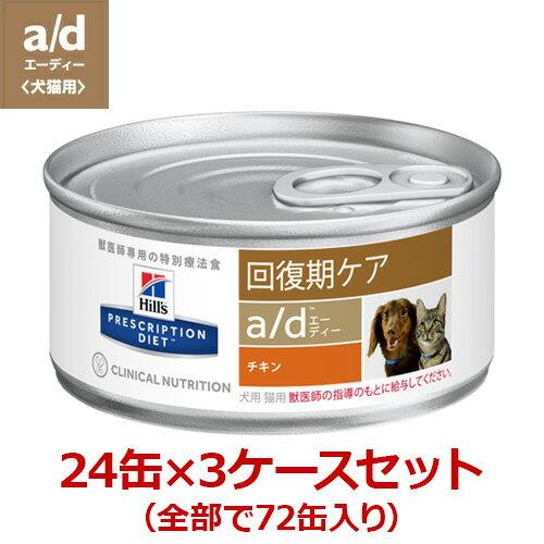 【a/d156g×24缶×3ケース!】a/d缶【回復期ケア】【ヒルズ】チキン】