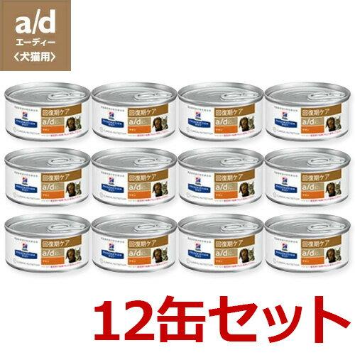 【あす楽】【a/d 156g】【×12缶】【犬猫用】【回復期ケア】【ヒルズ】チキンa/d缶【smtb-k】